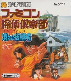 Famicom Tantei Club: Kieta Kōkeisha Cover